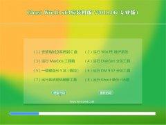 大白菜Ghost Win10 x64位 家庭装机版V2018.06月(免激活)