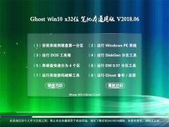 大番茄Ghost Win10 (32位) 笔记本通用版v201806(免激活)