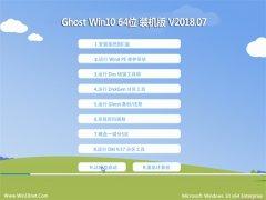 大地系统Ghost Win10 (64位) 特别装机版v2018.07(完美激活)