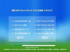 雨林木风Ghost Win10 32位 极速纯净版2018v07(永久激活)