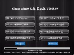 大白菜Ghost Win10 (32位) 安全装机版2018V07(永久激活)