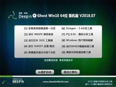 深度技术Ghost Win10 x64 家庭装机版2018.07(自动激活)