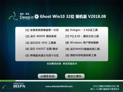 深度技术Ghost Win10 x32位 热门装机版2018V08(永久激活)