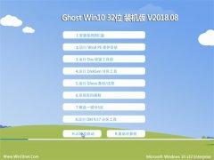 大地系统Ghost Win10 X32 好用装机版V201808(完美激活)