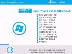 电脑公司Ghost Win10 (X64) 特别装机版2018年08月(激活版)