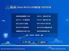深度技术Ghost Win10 x64位 全新装机版V201808(免激活)