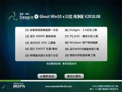 深度技术Ghost Win10 x32位 快速纯净版2018.08月(免激活)