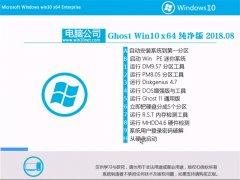 电脑公司Ghost Win10 64位 最新纯净版2018v08(激活版)