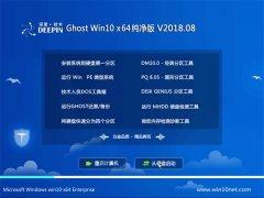 深度技术Ghost Win10 x64 经典纯净版V2018.08月(无需激活)