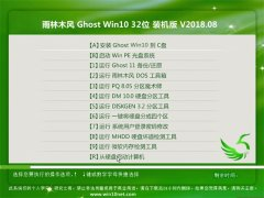 雨林木风Ghost Win10 X32 万能装机版V2018.08月(完美激活)