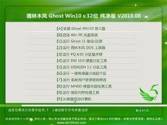 雨林木风Ghost Win10 (32位) 安全纯净版2018v08(永久激活)
