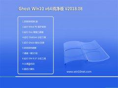 360系统Ghost Win10 64位 万能纯净版V201808(激活版)