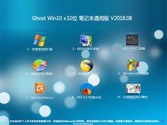 2345系统Ghost Win10 32位 笔记本通用版v201808(激活版)