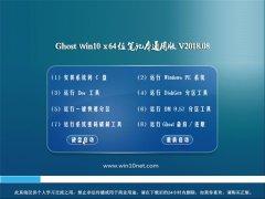 系统之家Ghost Win10 X64 笔记本通用版2018.08月(免激活)