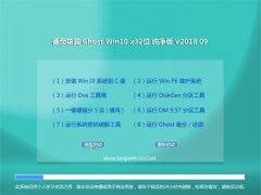 番茄花园Ghost Win10 32位 办公纯净版V2018.09月(激活版)