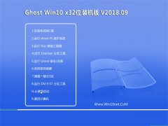 老九系统Ghost Win10 X32位 装机装机版V2018.09月(绝对激活)