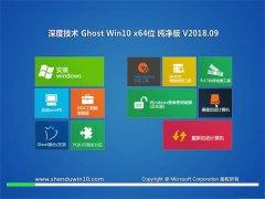 深度技术Ghost Win10 x64 稳定纯净版2018.09(完美激活)