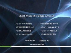 风林火山Ghost Win10 X64 装机装机版v2018年09月(免激活)