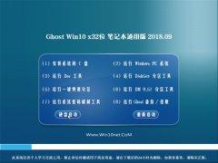 系统之家Ghost Win10 (X32) 笔记本通用版2018.09月(激活版)