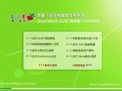 新萝卜家园Ghost Win10 x32 最新纯净版V2018年09月(激活版)
