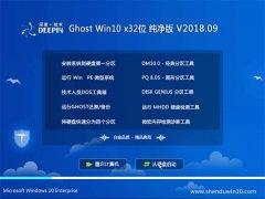 深度技术Ghost Win10 X32位 快速纯净版2018.09(绝对激活)
