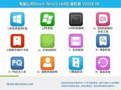 电脑公司Ghost Win10 x64 全新装机版V2018年09月(永久激活)