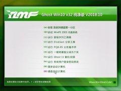 雨林木风Ghost Win10 32位 极速纯净版V201810(免激活)