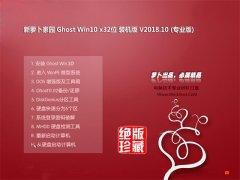 新萝卜家园Ghost Win10 X32 快速装机版2018.10(无需激活)