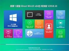 新萝卜家园Ghost Win10 64位 最新纯净版v2018.10(免激活)