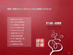 新萝卜家园Ghost Win10 (32位) 办公纯净版V2018年10月(绝对激活)