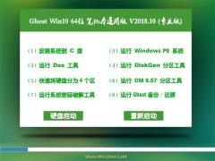 U启动Ghost Win10 (64位) 笔记本通用版2018.10(自动激活)