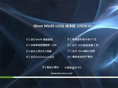 999宝藏网Ghost Win10 (X32) 稳定纯净版2018v10(免激活)