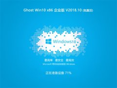 雨林木风 Ghost Win10 x32位 企业版 2018V10 (自动激活)