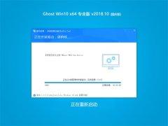雨林木风 Ghost Win10 (X64) 国庆专业版 v2018.10月(自动激活)