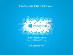 雨林木风 Ghost Win10 (32位) 国庆专业版 V2018年10月 (绝对激活)