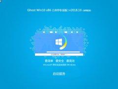 技术员联盟Ghost Win10 x86(1809专业版)v2018.10(全网首发)