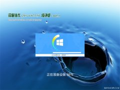 深度技术Ghost Win10 X64 经典纯净版v2018.11月(免激活)