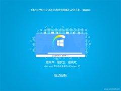 中关村 Ghost Win10 X64位(1809专业版)V2018.11(激活版)