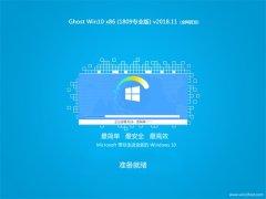 大白菜Ghost Win10 x86(1809专业版)v2018.11(绝对激活)