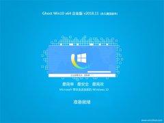 小白系统 Ghost Win10 (X64) 企业版 v2018年11月 (永久激活)