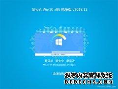 老九系统Ghost win10x86 特别纯净版V2018.12月(永久激活)