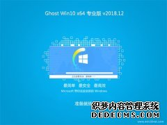 技术员联盟Ghost Win10 x64位 通用专业版 v2018年12月(完美激活)
