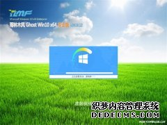 雨林木风Ghost Win10 X64 完美专业版 V201812(无需激活)