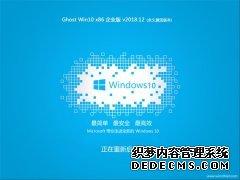 老毛桃 Ghost Win10 x86 企业版 2018.12月 (免激活)