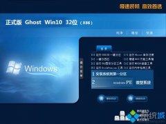 ghost win10x32位家庭版v2018.12