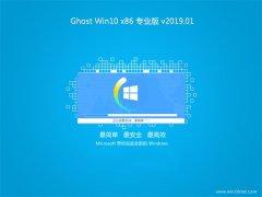 技术员联盟Ghost Win10x86 快速专业版 V2019.01月(完美激活)
