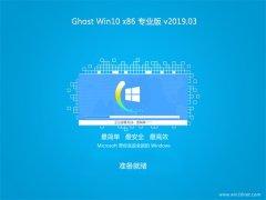 系统之家Ghost Win10x86 稳定专业版 2019v03(完美激活)