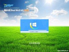 雨林木风Ghost Win10 x64位 极速专业版 2019V03(激活版)