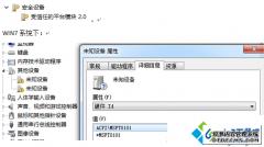 win8系统设备管理器中出现未知设备msft0101的步骤介绍