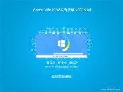 系统之家Ghost Win10x86 多驱动专业版 V201904(完美激活)